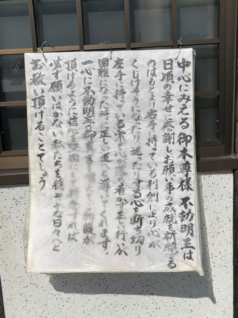 牛玉山観音寺の歴史