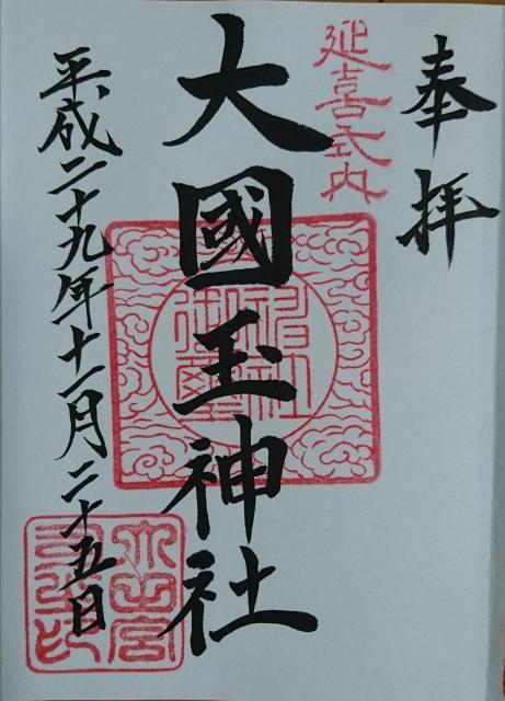 大國玉神社の御朱印
