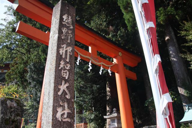 和歌山県熊野那智大社の鳥居