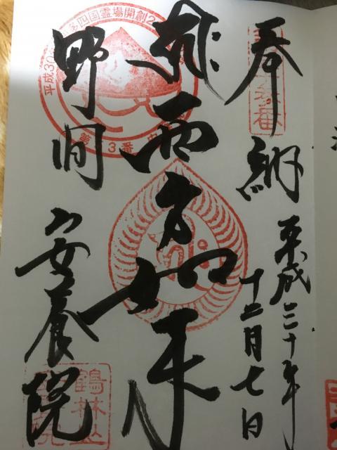愛知県鶴林山 安養院の御朱印