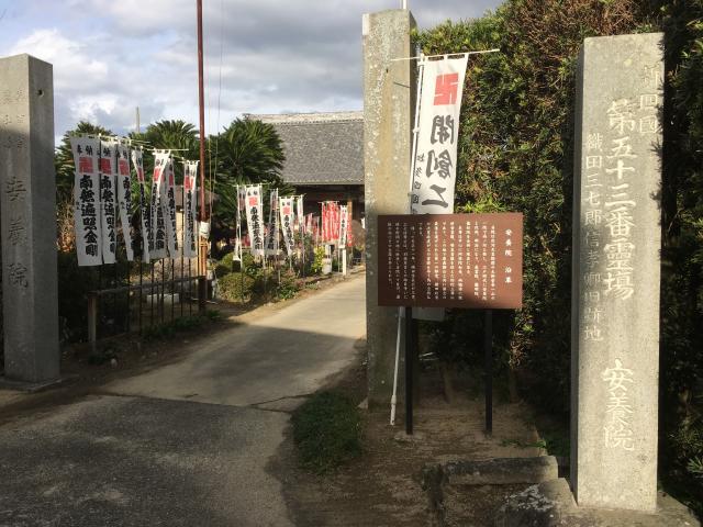 愛知県鶴林山 安養院の建物その他