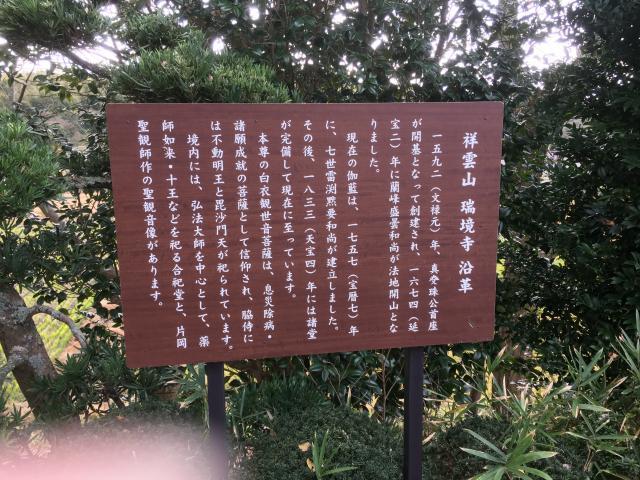 瑞境寺の歴史