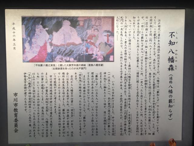 千葉県不知森神社の歴史