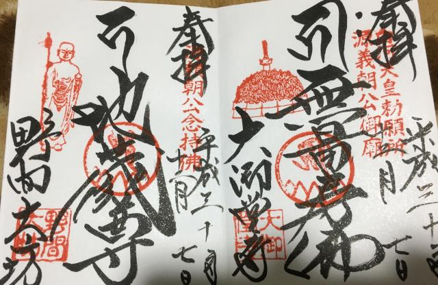 愛知県大御堂寺の御朱印