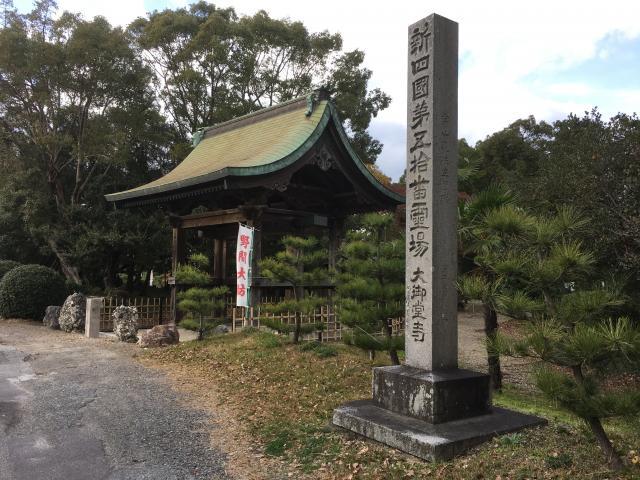 愛知県大御堂寺の山門