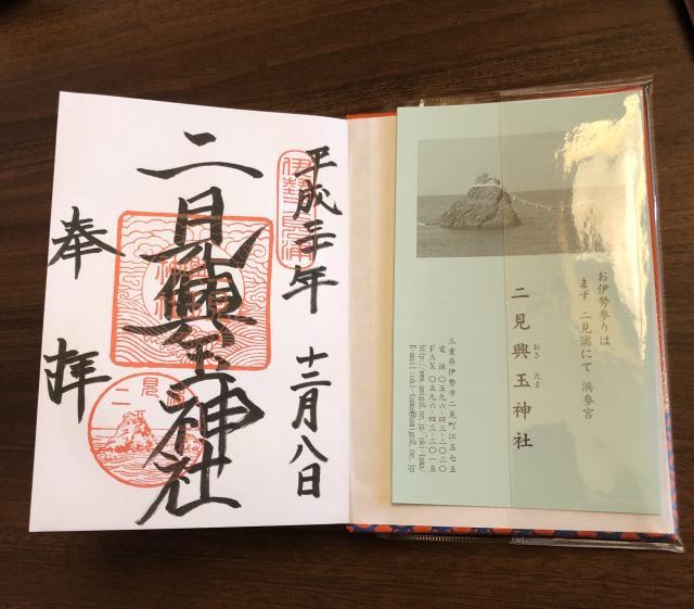 三重県二見興玉神社の本殿