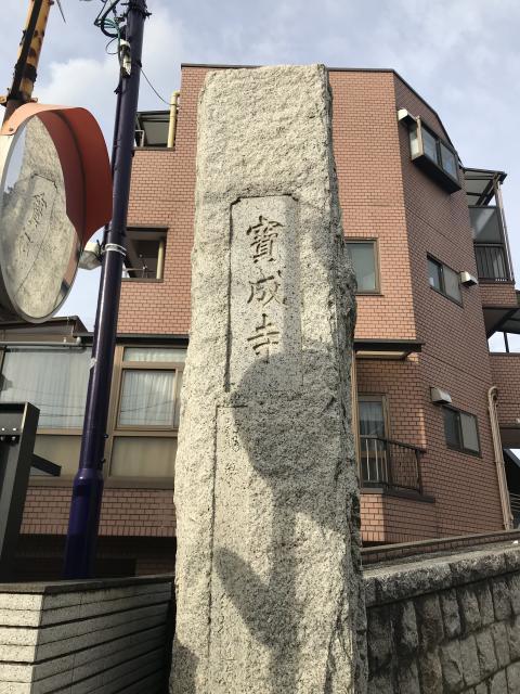 宝成寺の建物その他