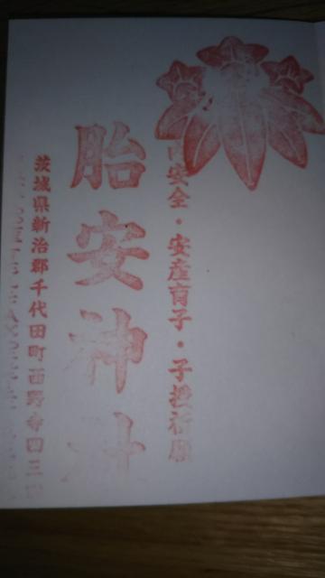 胎安神社の御朱印