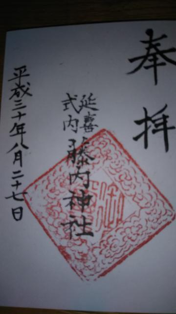 藤内神社の御朱印