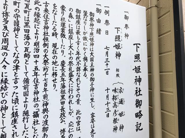 下照姫神社の歴史