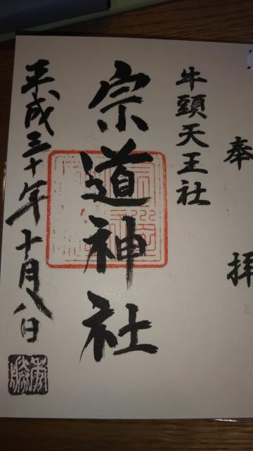 宗道神社の御朱印