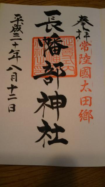 長幡部神社の御朱印