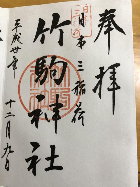 竹駒神社の御朱印(宮城県岩沼駅)