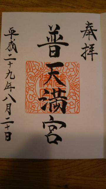 沖縄県普天満宮(普天間神宮)の本殿