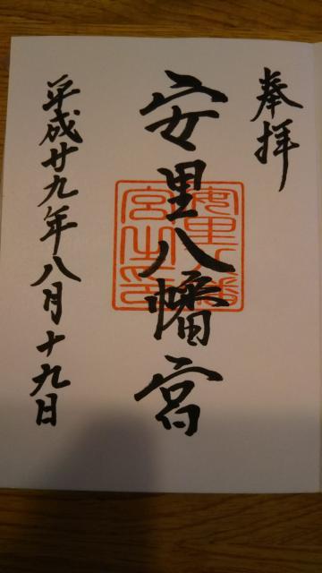 沖縄県安里八幡宮の本殿