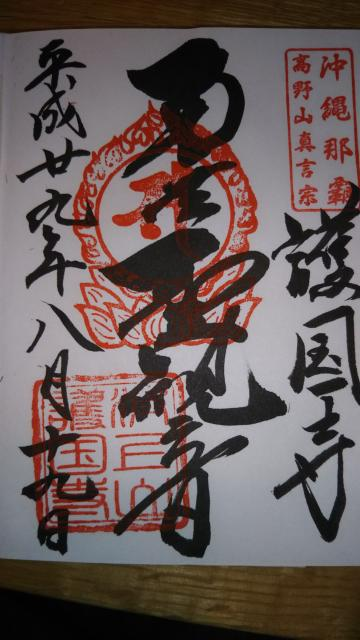 沖縄県護国寺の本殿