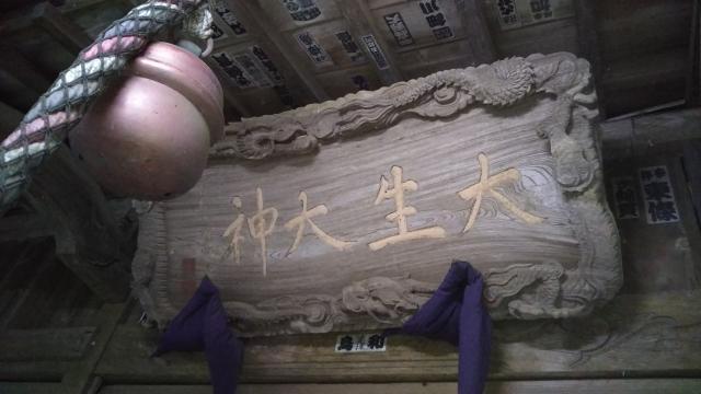 茨城県大生神社の本殿