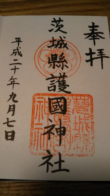 茨城県茨城県護国神社の御朱印