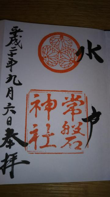 茨城県常磐神社の御朱印