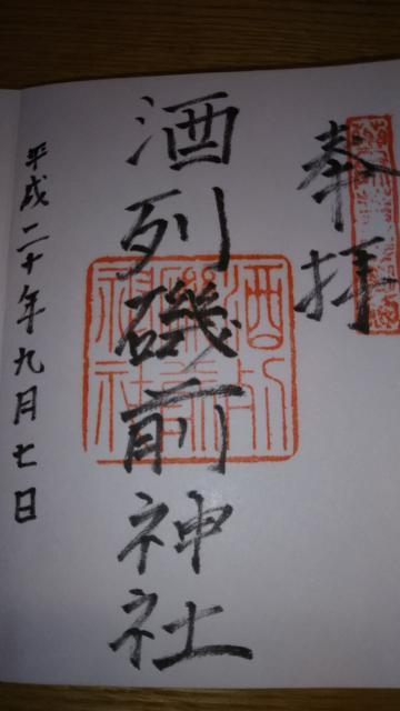 茨城県酒列磯前神社の本殿