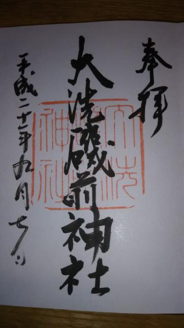 茨城県大洗磯前神社の本殿