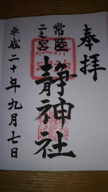 常陸二ノ宮静神社の御朱印(茨城県静駅)