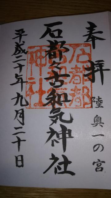福島県石都々古和気神社の本殿