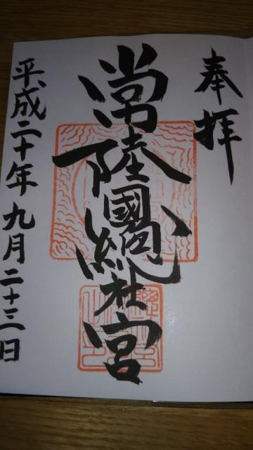 總社神社の御朱印