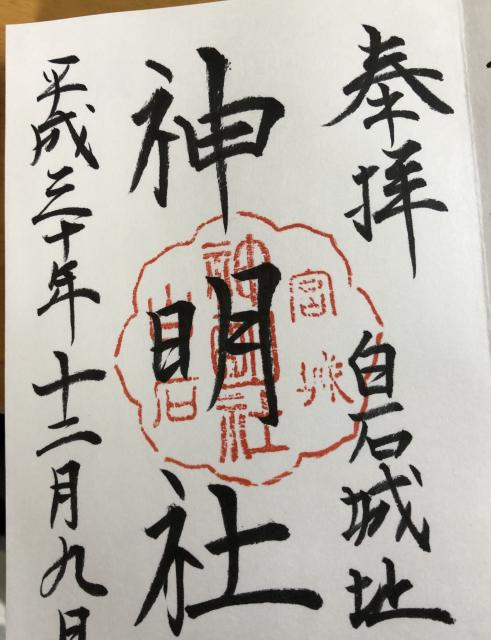 神明社の御朱印
