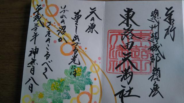 東蕗田天満社の御朱印(茨城県宗道駅)