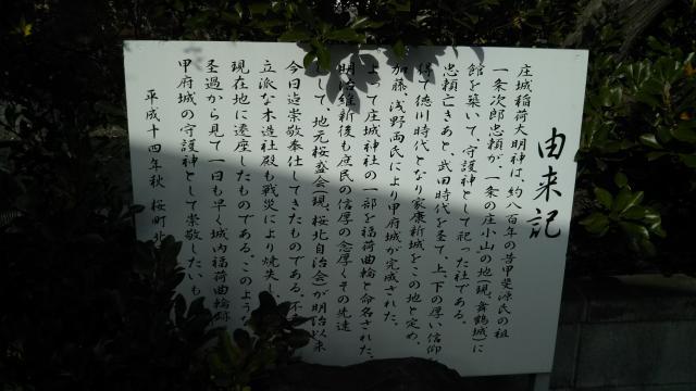 山梨県庄城稲荷大明神の歴史