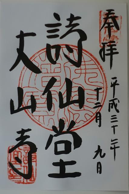 詩仙堂(丈山寺)の御朱印(京都府一乗寺駅)