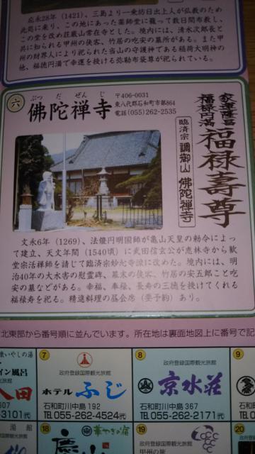 佛陀禅寺の授与品その他