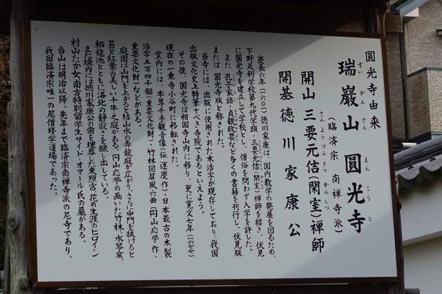 圓光寺の歴史