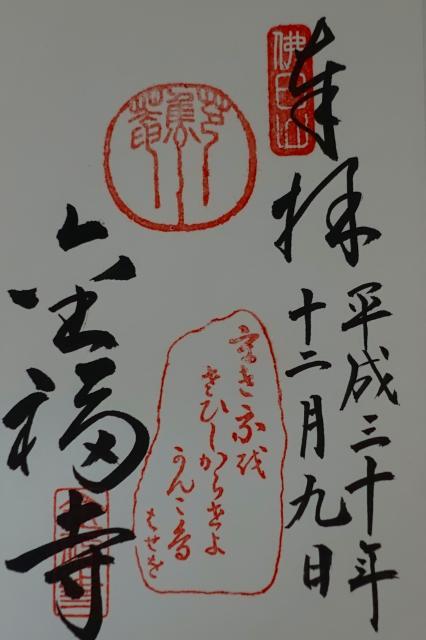 金福寺の御朱印