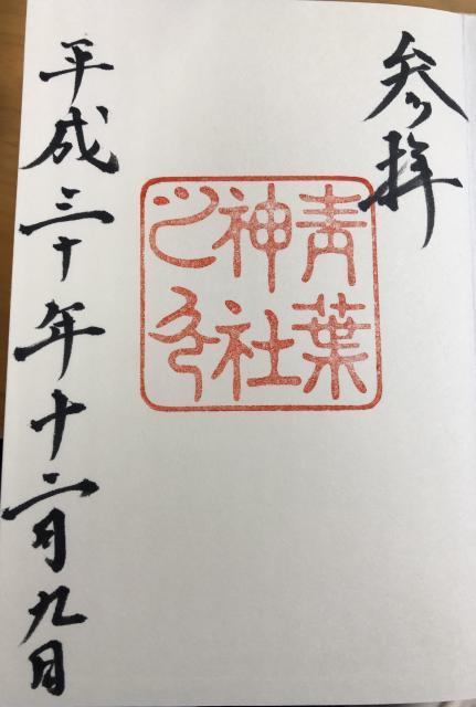 宮城県青葉神社の御朱印