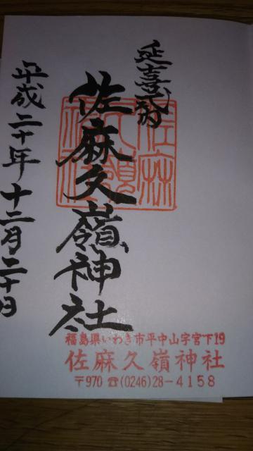佐麻久嶺神社の御朱印