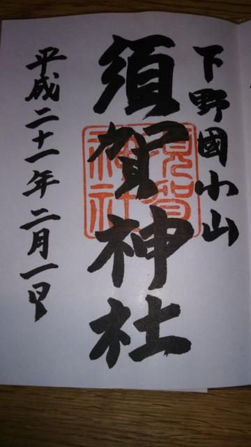 須賀神社の御朱印(栃木県小山駅)