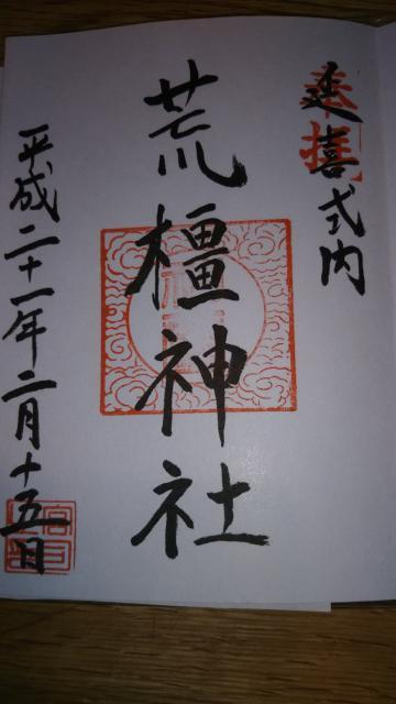 栃木県荒橿神社の御朱印