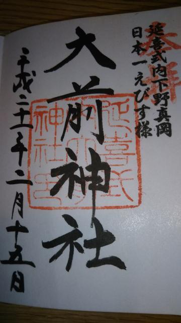 大前神社の御朱印