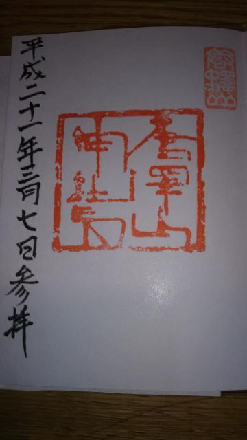 唐沢山神社の御朱印(栃木県吉水駅)