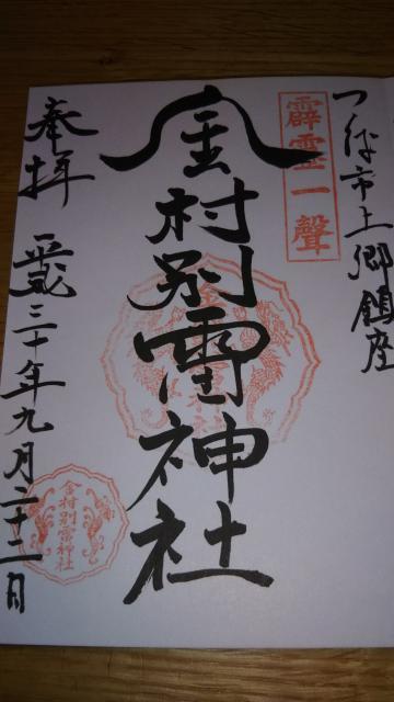 金村別雷神社の御朱印(茨城県古河駅)