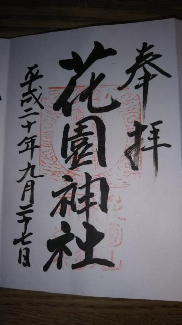 茨城県花園神社の御朱印