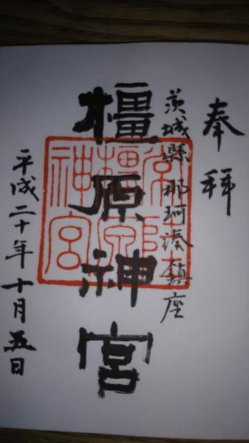 茨城県橿原神宮の御朱印