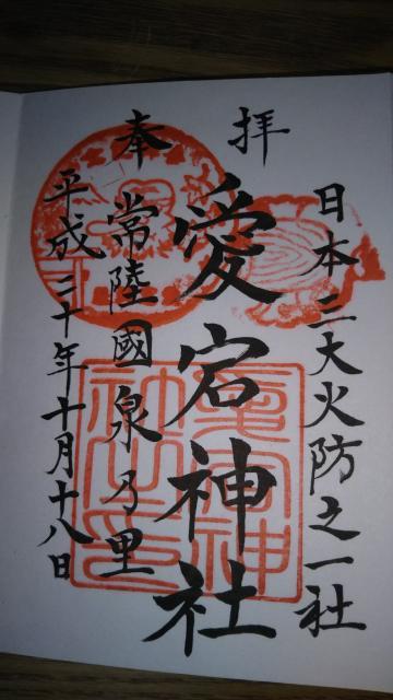 茨城県愛宕神社の御朱印