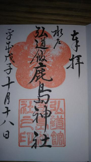 茨城県弘道館鹿島神社の御朱印