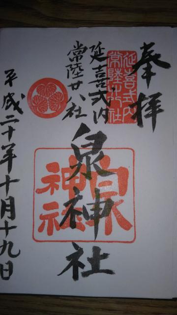 茨城県泉神社の御朱印