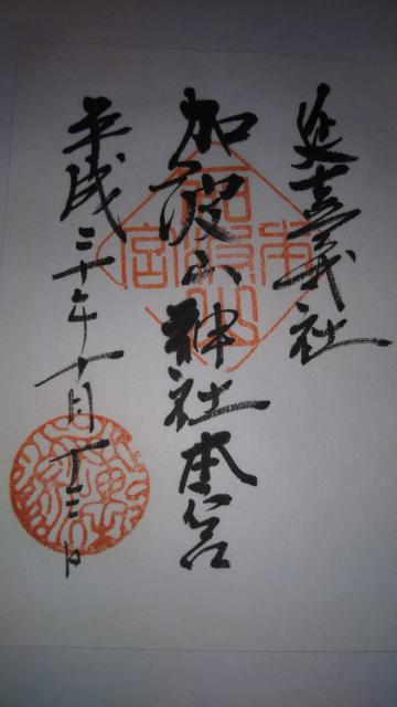 加波山三枝祇神社本宮の御朱印