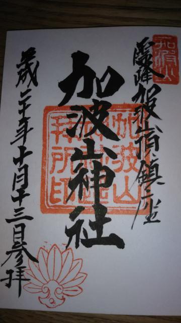 加波山普明神社の御朱印