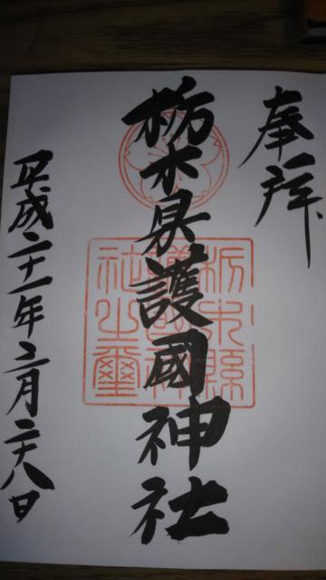 栃木県栃木県護国神社の御朱印
